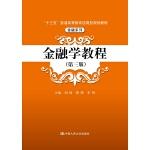 """金融学教程(第三版)(""""十三五""""普通高等教育应用型规划教材・金融系列)"""