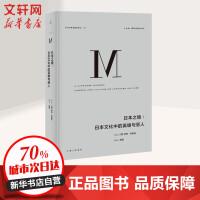 日本之镜 上海三联文化传播有限公司