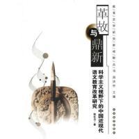 革故与鼎新(科学主义视野下的中国近现代语文教育改革研究)/教