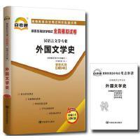 自考通试卷 00540 0540 外国文学史 高等教育自学考试全真模拟试卷 附历年真题 考点串讲