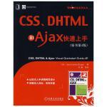 【正版特价】CSS、DHTML和Ajax快速上手(原书第4版)|3664075