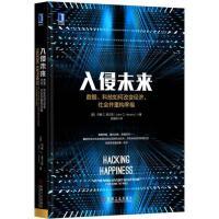 【正版特价】入侵未来:数据、科技如何改变经济、社会并重构幸福 230962