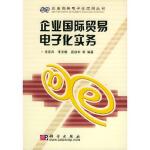 企业国际贸易电子化实务-- ---企业商务电子化应用丛书