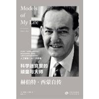 西蒙在中国的岁月