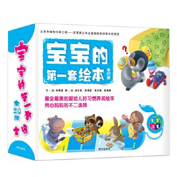 宝宝的第一套绘本  全20册  0-4岁婴幼儿生活自理能力培养早教书,3大主题,20大能力,抓住敏感期,轻松养成上幼儿园需要的好习惯
