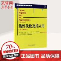 线性代数及其应用(原书第5版) 机械工业出版社