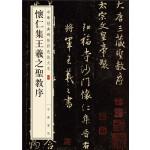 怀仁集王羲之圣教序-中华经典碑帖彩色放大本
