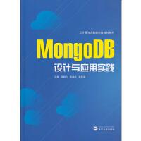 MongoDB设计与应用实践