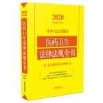 中华人民共和国医药卫生法律法规全书(含全部规章及法律解释) (2020年版)
