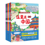 这里是中国(全6册)给孩子的城市简史绘本
