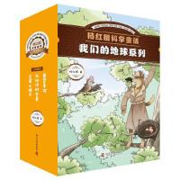 杨红樱科学童话:我们的地球系列(3册书+笔记本)共4册