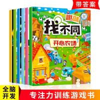 趣味找不同(全6册 超大开本版)3-6岁专注力训练图画书 益智游戏 智力开发