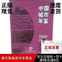 2020中国城市年鉴