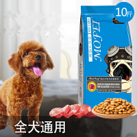 狗粮通用型10斤泰迪金毛萨摩耶博美贵宾40小型犬幼犬大型成犬5KG s8d