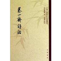 养一斋诗话/中国文学研究典籍丛刊