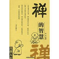 禅的智慧 9787801285423 思悟 中国言实出版社