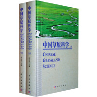 【按需印刷】-中国草原科学(上下册)