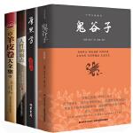 鬼谷子谋略智慧书:鬼谷子+厚黑学+人性的弱点+羊皮卷(抖音推荐全四册)