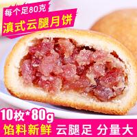 新益号 精制云腿月饼10枚*80克 云南特产 宣威滇式月饼 中秋火腿月饼