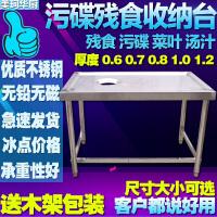 不锈钢污碟台/残食台/餐厅垃圾台/回收台/碗碟收集台/杀鱼泔水台 (304)
