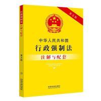 中华人民共和国行政强制法注解与配套 第5版 中国法制出版社