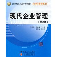 现代企业管理(第2版)(21世纪高职高专规划教材 财经管理系列)