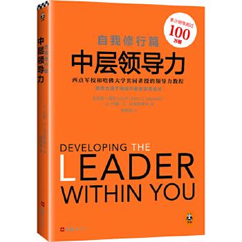 中层领导力:自我修行篇(西点军校和哈佛大学共同讲授的领导力教程) 奥巴马总统、比尔·盖茨、巴菲特和乔布斯都曾专门向马克斯维尔博士请教领导力问题!累计销量突破100万册,领导力经典读本。读客熊猫君出品。