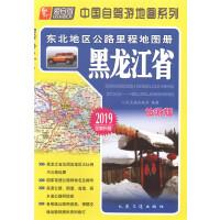 东北地区公路里程地图册―黑龙江省(2019版)