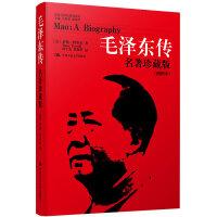 毛泽东传 名著珍藏版 插图本 中国人民大学出版社