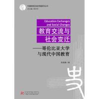 教育交流与社会变迁:哥伦比亚大学与现代中国教育