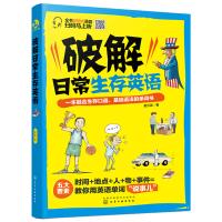 破解日常生存英语 一本融合生存口语基础语法的单词书 商务英语口语 日常英语口语入门零基础自学教程书籍
