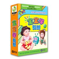 【早教冠军】儿童早教DVD碟片 宝宝学说话 幼儿启蒙学习光盘 幼儿早教DVD光碟