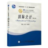 国际会计(第九版)/21世纪会计学系列教材