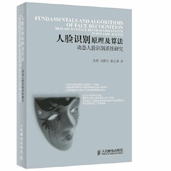 人脸识别原理及算法-动态人脸识别系统研究(pdf+txt+epub+azw3+mobi电子书在线阅读下载)