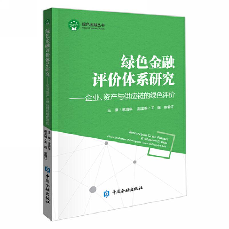 绿色金融评价体系研究