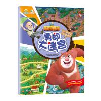 熊出没之探险日记勇闯大迷宫 奇幻森林