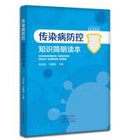 传染病防控知识简明读本
