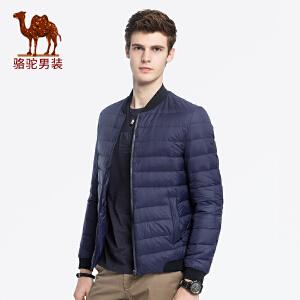 骆驼男装 秋冬新款羽绒服男士短款轻薄立领外套潮流休闲上衣