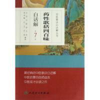 药性歌括四百味白话解(第7版)/中医歌诀白话解丛书