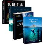 【全4册】《俯瞰地球:观察世界的全新思维》+全新4K海洋百科:蓝色星球II+NASA自然百科-认识宇宙+国家地理太空探