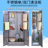 不锈钢清洁柜扫把柜保洁柜拖把柜清洁工具收纳柜卫生柜工具柜 0.7mm