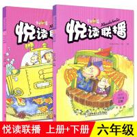 正版 悦读联播 六年级/6年级 上下2册 含光盘 小学英语读物 外研社英语分级阅读 小学英语课外读物 小学双语美文