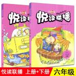 正版 悦读联播 六年级/6年级 上下2册 含光盘 小学英语读物 外研社英语分级阅读 小学英语指定课外读物 小学双语美文