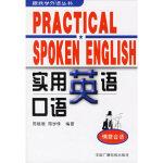 实用英语口语/跟我学外语丛书