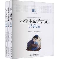 小学生必诵古文240篇(全3册) 北京大学出版社