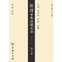新译日本法规大全:点校本(第六卷)