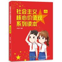 社会主义核心价值观系列读本: 小学低年级版