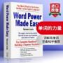 单词的力量 英文原版 词汇的力量 word power made easy 英语词汇学习书籍 轻松掌握词汇 正版进口英语拼写工具书 单词学习方法 小开本简装便携版
