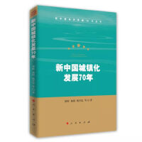 正版预售 新中国城镇化发展70年 新中国经济发展70年丛书 人民出版社