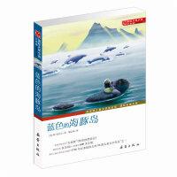 国际大奖儿童文学小说 蓝色的海豚岛升级版 正版三四年级课外书必读小学生课外阅读书籍6-12岁故事书